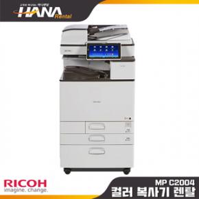 칼라복사기렌탈 RICOH MP C2004SP (복합기,정품,임대,대여)