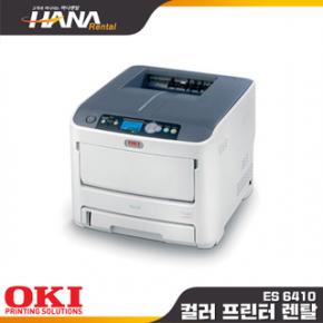 소형프린터렌탈 OKI ES6410 (정품,임대,대여)